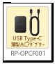 RP-OPCF001,USB Type-C 薄型ACアダプター,VAIO