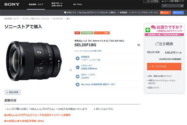 SEL20F18G,FE 20mmF1.8 G,超広角単焦点レンズ,sonyalpha