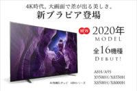 BRAVIA,ブラビア,2020年モデル、4Kテレビ