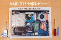 VAIO S15,分解レビュー,VJS154121