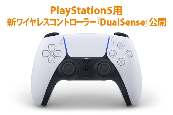 PS5,PlayStation5,SualSense,ワイヤレスコントローラー
