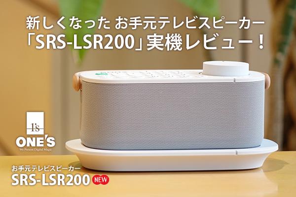 SRS-LSR200,お手元テレビスピーカー,商品レビュー