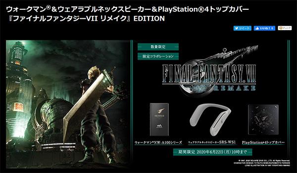 FinalFantasy VII Remake,FFVII,WALKMAN,ソニーストア