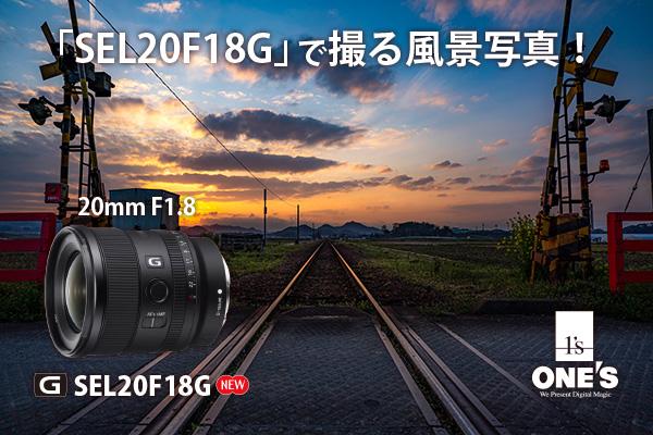 SEL20F18G,レンズ作例,レビュー