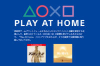 play at home,ps4,playstaion4,無料ダウンロード