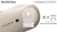 WF-1000XM3,ワイヤレスノイズキャンセリングヘッドホン,One Point Story