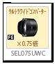SEL075UWC,レンズ,Eマウント,α<アルファ>デジタル一眼カメラ,フルサイズ,ウルトラワイドコンバーター