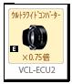 VCL-ECU2,ウルトラワイドコンバーター,レンズ,Eマウント,α<アルファ>デジタル一眼カメラ,APS-C
