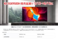 KJ-55X9500H,発売延期