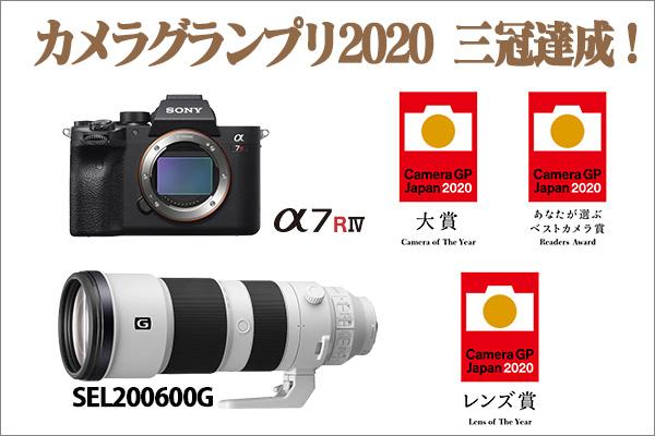 カメラグランプリ2020,α7RIV,SEL200600G