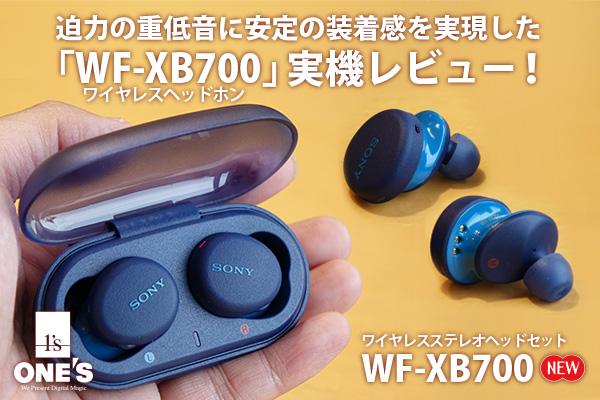 WF-XB700,ワイヤレスヘッドホン,実機レビュー