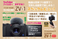 ZV-1,VLOGCAM,ブロガー,YouTuber,スペックレビュー