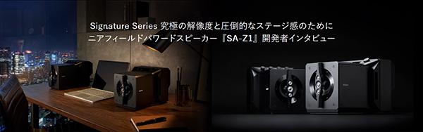 SA-Z1,ニアフォールドパワードスピーカー,スペックレビュー