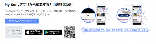 My Sony ID,キャンペーン,ソニーストア