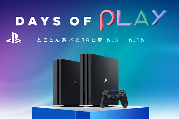 ps4,days of play