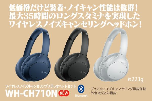 WH-CN710N,ワイヤレスノイズキャンセリングヘッドホン