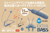 WI-SP510,ワイヤレスヘッドホン