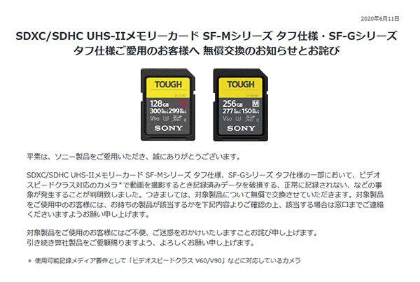 TOUGH,SDカード,タフシリーズ