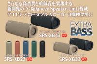 SRS-XB43,SRS-XB33,SRS-XB23,ワイヤレスポータブルスピーカー