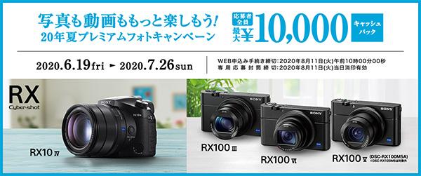 キャッシュバックキャンペーン,RX10IV,RX100III,RX100VI,RX100V