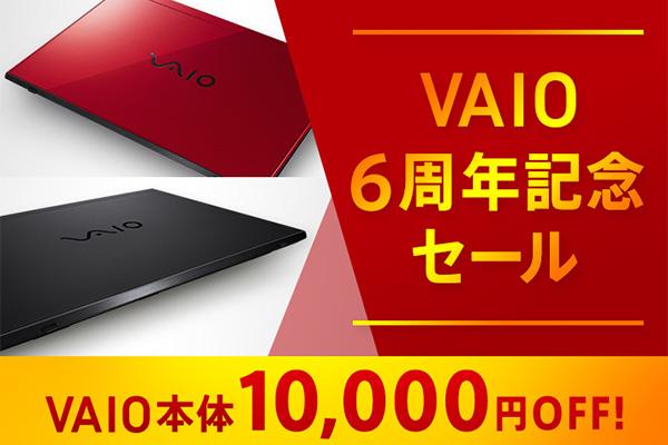 VAIO6周年記念セール