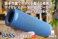 SRS-XB23,ワイヤレスポータブルスピーカー,実機レビュー