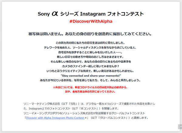 Disoverwithalpha,Instagram Photo Contest,ソニー,sony