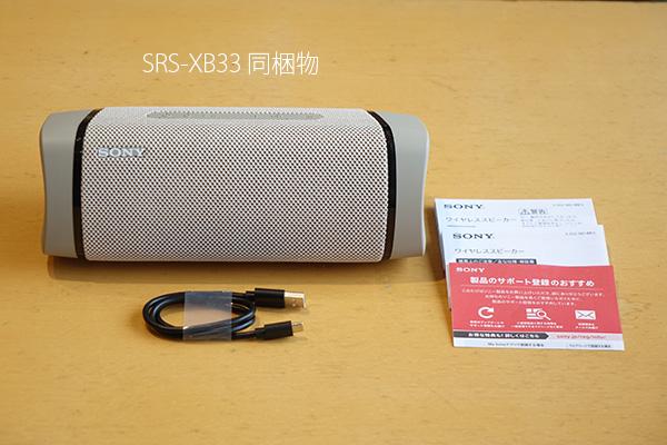 SRS-XB43,SRS-XB33,実機レビュー,開梱レビュー