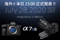 α7SIII,ILCE-7SM3,α<アルファ>デジタル一眼カメラ