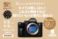 デジタル一眼カメラセミナー