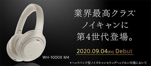 WH-1000XM4,ワイヤレスノイズキャンセリングヘッドホン,業界最高クラス