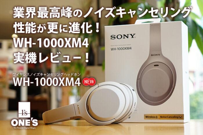 業界最高峰のノイズキャンセリング性能が更に進化!「WH-1000XM4」実機レビュー!