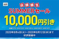2020_08_08_vaio_summer_sale_01