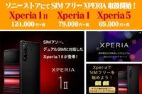 Xperia1II,Xperia1,Xperia5,SIMフリー