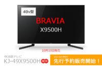 bravia,kj-49x9500h,ソニーストア