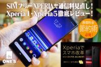 XPERIA1,XPERIA5,開梱レビュー,SIMフリーXPERIA
