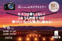 デジタル一眼カメラセミナー,α<アルファ>,基本セミナー,撮り方