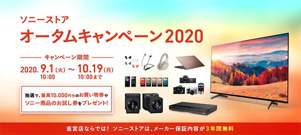 ソニーストア 2020 オータムキャンペーン