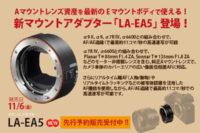 LA-EA5,マウントアダプター
