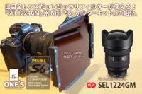 SEL1224GM,Nisi,S6フィルターホルダー,レビュー