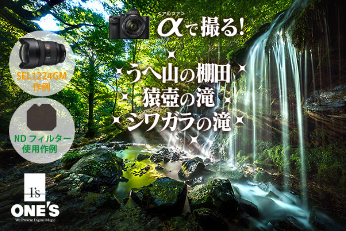 SEL1224GM,NDフィルター,猿壺の滝,うへ山の棚田,シワガラの滝