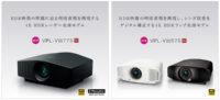 4Kビデオプロジェクター,VPL-VW775,レーザー光源,VPL-VW575,高圧水銀ランプ