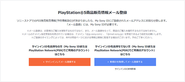PS5,PlayStaion5,メール登録,ソニーストア