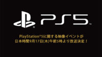PS5,PlayStaion5