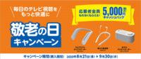 ソニーストア,敬老の日キャンペーン,SRS-WS1,SMR-10,SRS-LSR200