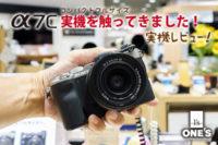 α7C,ILCE-7C、ソニーストア大阪,実機レビュー
