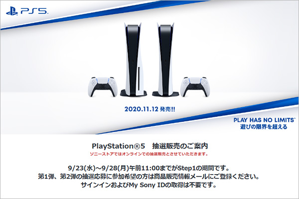 PS5,PlayStaion5,ソニーストア