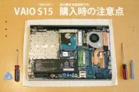VAIO,S15,VJS1541,分解,増設,改造,レビュー