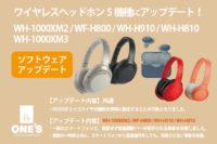 WH-1000XM3,ソフトウェアアップデート,ヘッドホン