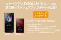 WALKMAN,A100,ZX500,ソフトウェア・アップデート